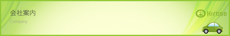 久留米 自動車整備 | 広瀬自動車 official website :  アクセス