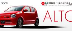 car_alto
